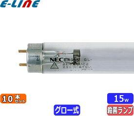 [10本セット]NEC GL-15 殺菌灯 グロースタータ 15形 15W 口金:G13 特殊紫外放射透過ガラス 253.7nm紫外放射 多量放出設計「送料無料」gl15