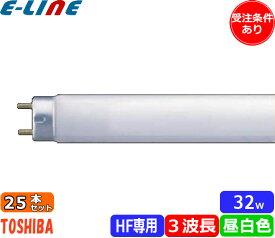 [25本セット]東芝 FHF32EX-N-H メロウライン 3波長形昼白色 Hf蛍光ランプ 32形 口金:G13 色温度:5000K Ra84 「送料無料」 fhf32exnh