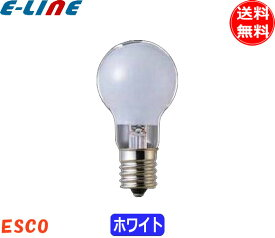ミニクリプトン電球40形 Esco KR110V36WW 口金 E17 ガラスホワイト [lds110v36wwk][25個セット]「送料無料」「FR」 kr110v36ww