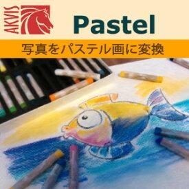 【35分でお届け】AKVIS Pastel for Mac Home 4.0 スタンドアロン【shareEDGEプロジェクト】【ダウンロード版】