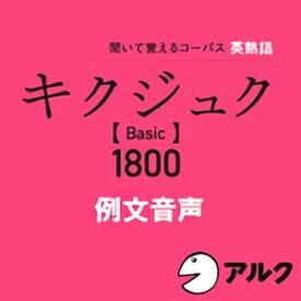 【キャッシュレス5%還元】【35分でお届け】キクジュク Basic 1800 例文音声 【アルク】【ダウンロード版】