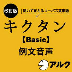 【キャッシュレス5%還元】【35分でお届け】改訂版 キクタン 【Basic】 4000 例文音声【アルク】【ダウンロード版】