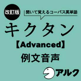 【キャッシュレス5%還元】【35分でお届け】改訂版 キクタン 【Advanced】 6000 例文音声【アルク】【ダウンロード版】