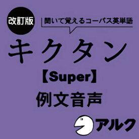 【キャッシュレス5%還元】【35分でお届け】改訂版 キクタン 【Super】 12000 例文音声【アルク】【ダウンロード版】