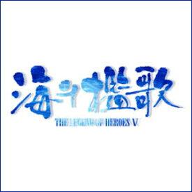 【35分でお届け】英雄伝説 V 海の檻歌 【日本ファルコム】【Falcom】【ダウンロード版】