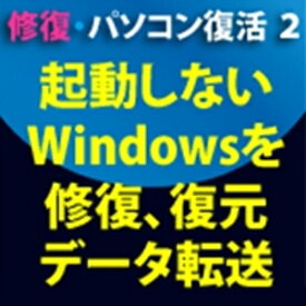 【キャッシュレス5%還元】【35分でお届け】修復・パソコン復活2【アイアールティー】【フロントライン】【Frontline】【ダウンロード版】