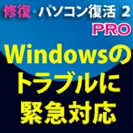 【キャッシュレス5%還元】【35分でお届け】修復・パソコン復活2 PRO【アイアールティー】【フロントライン】【Frontline】【ダウンロード版】
