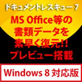 【キャッシュレス5%還元】【35分でお届け】ドキュメントレスキュー 7 Windows 8対応版【フロントライン】【Frontline】【ダウンロード版】