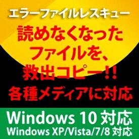 【キャッシュレス5%還元】【35分でお届け】エラーファイルレスキュー Windows10対応版【フロントライン】【Frontline】【ダウンロード版】