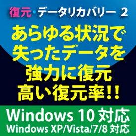 【35分でお届け】復元・データリカバリー2 Windows10対応版【フロントライン】【Frontline】【ダウンロード版】