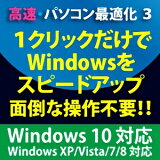 高速・パソコン最適化3Windows10対応版