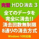【35分でお届け】完璧・HDD消去3【フロントライン】【Frontline】【ダウンロード版】