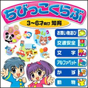 【35分でお届け】【Win版】ちびっこくらぶ 【がくげい】【Gakugei】【ダウンロード版】