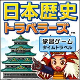 【35分でお届け】【Mac版】日本歴史トラベラーズ 【がくげい】【Gakugei】【ダウンロード版】