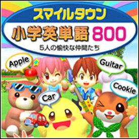 【35分でお届け】【Mac版】スマイルタウン小学英単語800 【がくげい】【Gakugei】【ダウンロード版】