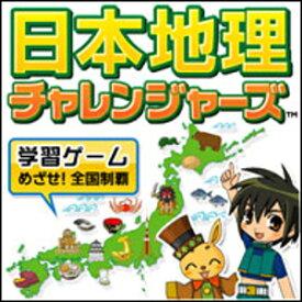【35分でお届け】【Mac版】日本地理チャレンジャーズ 【がくげい】【Gakugei】【ダウンロード版】