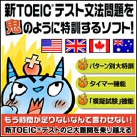 【キャッシュレス5%還元】【35分でお届け】【Win版】新TOEICテスト文法問題を鬼のように特訓するソフト! 【がくげい】【Gakugei】【ダウンロード版】