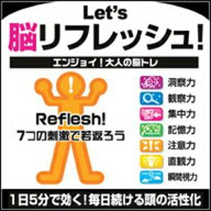 【35分でお届け】【Win版】Let's 脳リフレッシュ! 【がくげい】【Gakugei】【ダウンロード版】