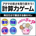 【35分でお届け】【Win版】アタマの若さを取り戻そう!計算力ゲーム 【がくげい】【Gakugei】【ダウンロード版】
