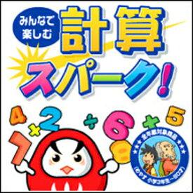 【35分でお届け】【Win版】みんなで楽しむ 計算スパーク!【がくげい】【Gakugei】【ダウンロード版】