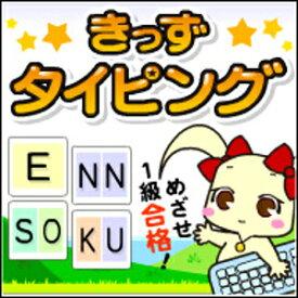 【キャッシュレス5%還元】【35分でお届け】【Win版】きっずタイピング 【がくげい】【Gakugei】【ダウンロード版】