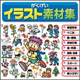 【35分でお届け】【Win版】がくげいイラスト素材集 【がくげい】【Gakugei】【ダウンロード版】
