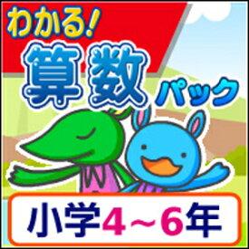 【35分でお届け】【Mac版】わかる!算数パック 小学4〜6年 新学習指導要領対応版 【がくげい】【Gakugei】【ダウンロード版】