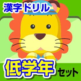 【35分でお届け】【Win版】ランドセル漢字ドリル低学年セット 【がくげい】【Gakugei】【ダウンロード版】