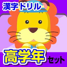 【35分でお届け】【Win版】ランドセル漢字ドリル高学年セット 【がくげい】【Gakugei】【ダウンロード版】
