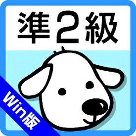 【35分でお届け】【Win版】英検準2級合格力 【がくげい】【Gakugei】【ダウンロード版】