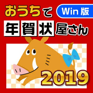 【35分でお届け】【Win版】おうちで年賀状屋さん2019 【がくげい】【Gakugei】【ダウンロード版】