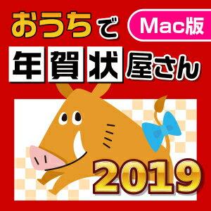 【35分でお届け】【Mac版】おうちで年賀状屋さん2019 【がくげい】【Gakugei】【ダウンロード版】