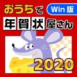 【Win版】おうちで年賀状屋さん2020【がくげい】【Gakugei】【ダウンロード版】