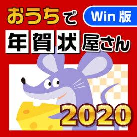 【35分でお届け】【Win版】おうちで年賀状屋さん2020 【がくげい】【Gakugei】【ダウンロード版】