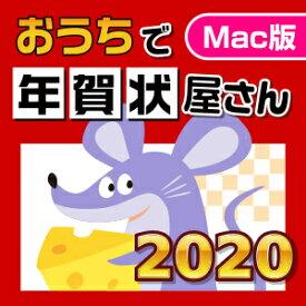 【35分でお届け】【Mac版】おうちで年賀状屋さん2020 【がくげい】【Gakugei】【ダウンロード版】