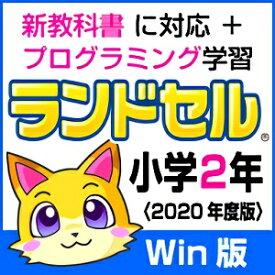 【35分でお届け】【Win版】ランドセル小学2年 新学習指導要領<第10版> 【がくげい】【Gakugei】【ダウンロード版】