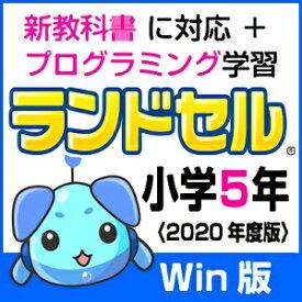 【35分でお届け】【Win版】ランドセル小学5年 新学習指導要領<第10版> 【がくげい】【Gakugei】【ダウンロード版】