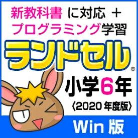 【35分でお届け】【Win版】ランドセル小学6年 新学習指導要領<第10版> 【がくげい】【Gakugei】【ダウンロード版】