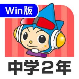 【35分でお届け】【Win版】中学2年デジタルスタディ 新教科書対応版 <第4版>【がくげい】【Gakugei】【ダウンロード版】