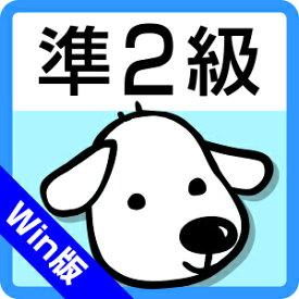 【35分でお届け】【Win版】英検準2級合格力 <第4版>【がくげい】【Gakugei】【ダウンロード版】
