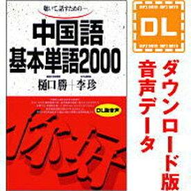 【キャッシュレス5%還元】【35分でお届け】中国語基本単語2000 【ダウンロード版音声データ】 【語研】