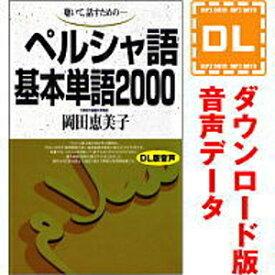 【35分でお届け】ペルシャ語基本単語2000 【ダウンロード版音声データ】 【語研】