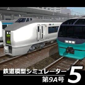 【キャッシュレス5%還元】【35分でお届け】鉄道模型シミュレーター5第9A号 【アイマジック】【ダウンロード版】