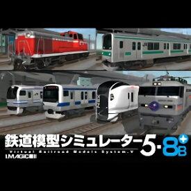 【35分でお届け】鉄道模型シミュレーター5-8B+ 【アイマジック】【ダウンロード版】