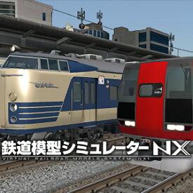 【35分でお届け】鉄道模型シミュレーターNX -V0 【アイマジック】【ダウンロード版】