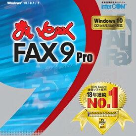 【35分でお届け】まいと〜く FAX 9 Pro ダウンロード版 【インターコム】