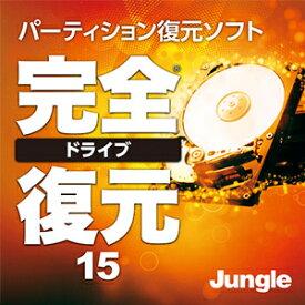 【35分でお届け】完全ドライブ復元15 【ジャングル】【Jungle】【ダウンロード版】