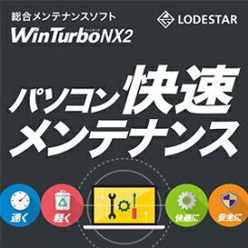 【キャッシュレス5%還元】【35分でお届け】WinTurbo NX 2 【ジャングル】【Jungle】【ダウンロード版】