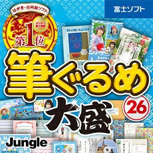 【35分でお届け】筆ぐるめ 26 大盛 【ジャングル】【Jungle】【ダウンロード版】