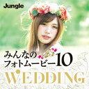 【35分でお届け】みんなのフォトムービー10 Wedding 【ジャングル】【Jungle】【ダウンロード版】